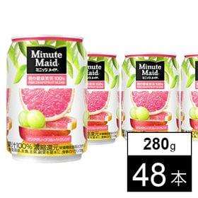 【48本】ミニッツメイドピンク・グレープフルーツ・ブレンド 280g缶
