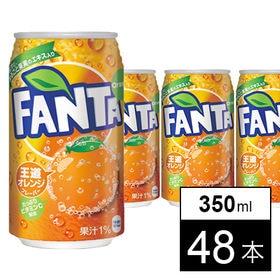【48本】ファンタオレンジ缶 350ml