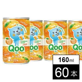 【60本】ミニッツメイドQooみかん 160ml缶