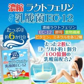 【大容量約6か月分】濃縮ラクトフェリン&乳酸菌EC-12
