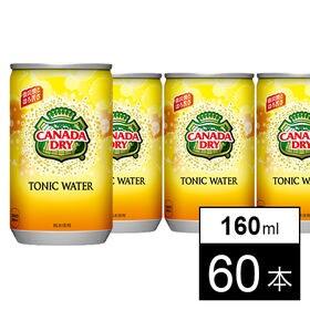 【60本】カナダドライトニックウォーター 160ml缶