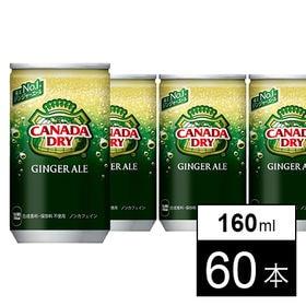 【60本】カナダドライジンジャーエール 160ml缶
