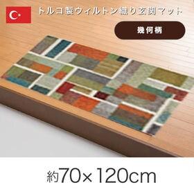 【70×120cm/幾何柄】トルコ製ウィルトン織玄関マット