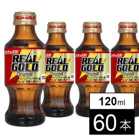 【60本】リアルゴールドオリジナル 120mlOWB