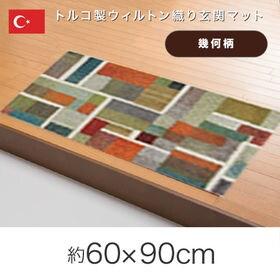 【60×90cm/幾何柄】トルコ製ウィルトン織玄関マット