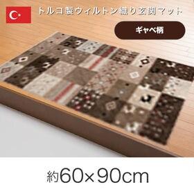 【60×90cm/ギャベ柄】トルコ製ウィルトン織玄関マット