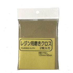 【2枚組】レジン磨きクロス大き目サイズ