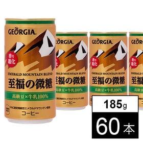 【60本】ジョージアエメラルドマウンテンブレンド至福の微糖 缶 185g