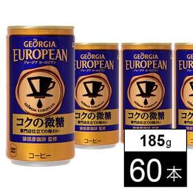 【60本】ジョージアヨーロピアンコクの微糖 185g缶