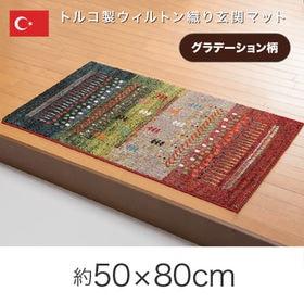 【50×80cm/グラデーション柄】トルコ製ウィルトン織玄関...