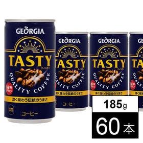 【60本】ジョージアテイスティ 185g缶