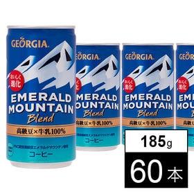 【60本】ジョージアエメラルドマウンテンブレンド 缶185g