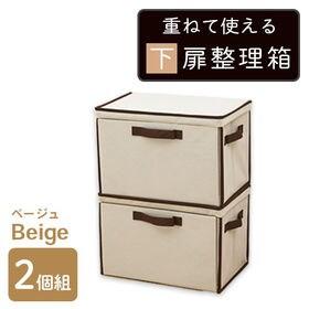 【ベージュ】重ねて使える下扉整理箱 同色2個組