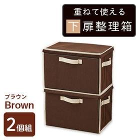 【ブラウン】重ねて使える下扉整理箱 同色2個組