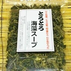 """【82g×2袋】がごめ昆布入り""""とろとろ海藻スープ"""""""