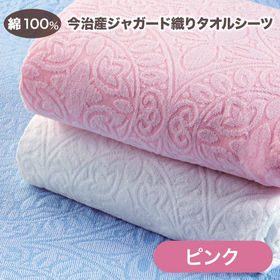 【ピンク/1枚】今治産ジャガード織タオルシーツ