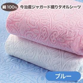 【ブルー/1枚】今治産ジャガード織タオルシーツ