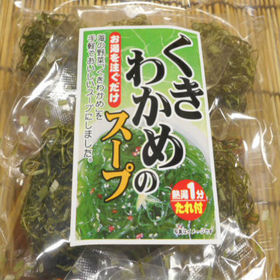 """【8食入】お湯を注ぐたけ""""くきわかめスープ"""""""
