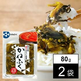 【80g×2袋】かねふく からし高菜(明太入り) | あったかご飯に、パスタやスープ、ラーメンやチャーハン等にいかがですか?