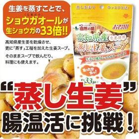 【165g×2袋】高知県産生姜使用 蒸し生姜スープ お得用(...