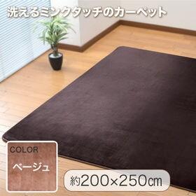 【200×250cm/ベージュ】洗えるミンクタッチカーペット