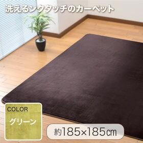 【185×185cm/グリーン】洗えるミンクタッチカーペット