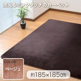【185×185cm/ベージュ】洗えるミンクタッチカーペット