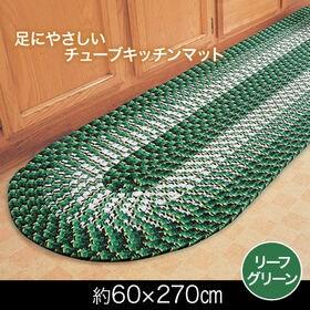 【60×270cm/リーフグリーン】足にやさしいチューブキッ...
