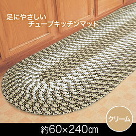 【60×240cm/クリーム】足にやさしいチューブキッチンマ...