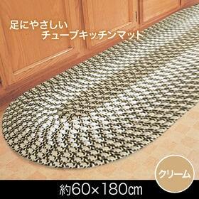 【60×180cm/クリーム】足にやさしいチューブキッチンマ...