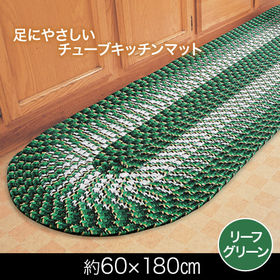 【60×180cm/リーフグリーン】足にやさしいチューブキッ...