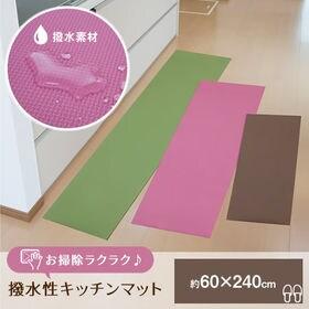 【60×240cm/ブラウン】お掃除ラクラク撥水キッチンマッ...