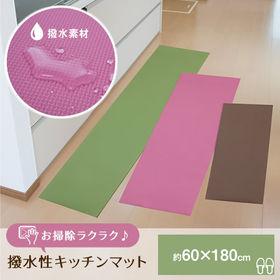 【60×180cm/グリーン】お掃除ラクラク撥水キッチンマッ...