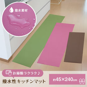 【45×240cm/ローズ】お掃除ラクラク撥水キッチンマット...