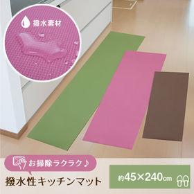 【45×240cm/グリーン】お掃除ラクラク撥水キッチンマッ...