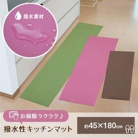 【45×180cm/ブラウン】お掃除ラクラク撥水キッチンマッ...