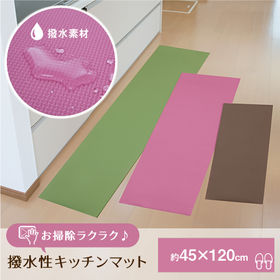 【45×120cm/ローズ】お掃除ラクラク撥水キッチンマット...
