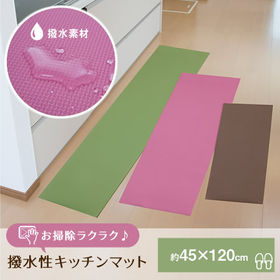 【45×120cm/グリーン】お掃除ラクラク撥水キッチンマッ...