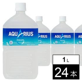 【24本】アクエリアス 1.0LPET