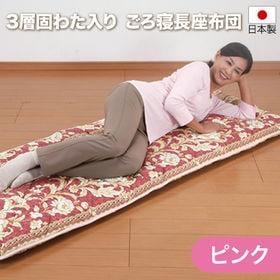 【ピンク】日本製 3層固わた入り ごろ寝長座布団