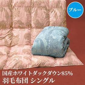 【ブルー】国産ホワイトダックダウン85%羽毛掛布団 シングル