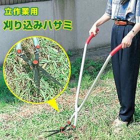 立作業用 芝生・雑草刈込バサミ