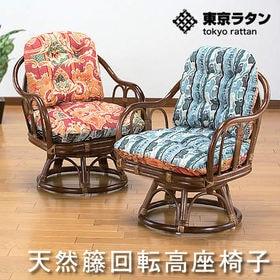 <東京ラタン>回転式高座椅子