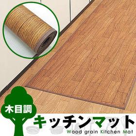 【60×250cm】木目調キッチンマット