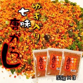 【55g×3個】ゆず入り七味唐辛子