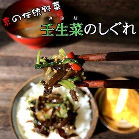 【220g×3袋】壬生菜のしぐれ【 ちょっぴりお得な3袋セッ...