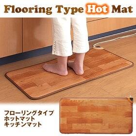 【90×45cm】フローリングタイプホットマット
