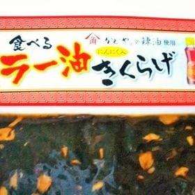 """【190g】ラー油の風味で人気の""""食べるラー油きくらげ""""にん..."""
