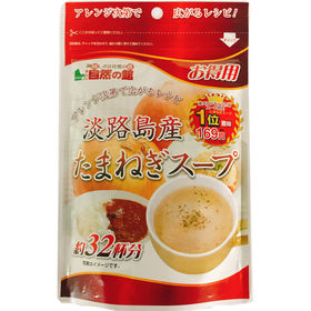 【200g(お得用約32杯分)×20袋】淡路島産たまねぎスー...