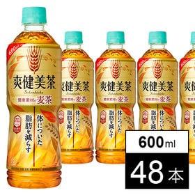 【48本】爽健美茶 健康素材の麦茶 PET 600ML